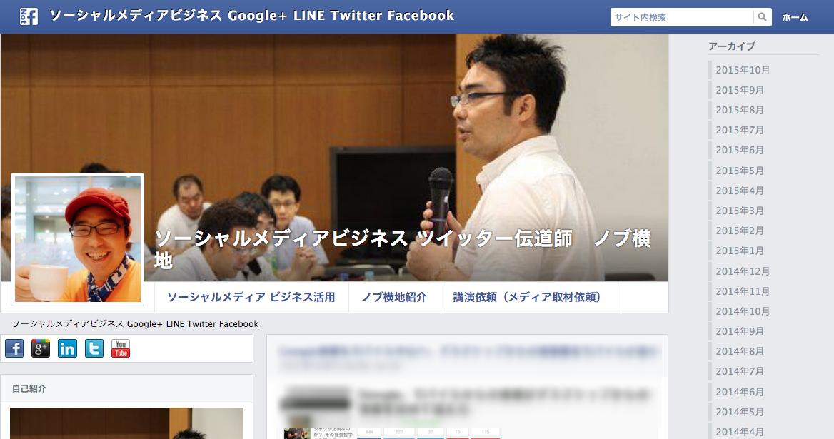 ソーシャルメディア対応型ホームページ